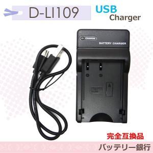 ●対応バッテリー: D-LI109<br> ●充電中は赤ランプ、充電完了後は緑ランプでお...