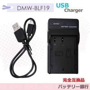 ●対応バッテリー:<br> DMW-BLF19、純正・互換バッテリー共に充電できます。&...