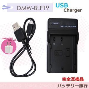 ★コンセント充電可能★Panasonic DMW-BLF19   DMW-BLF19Eバッテリー対応互換急速充電器USBチャージャーDMW-BTC10 代用 デジタルカメラ対応 (a1) batteryginnkouhkr