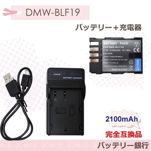 パナソニック DMW-BLF19 完全互換バッテリー と充電...