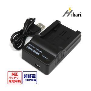 パナソニックVW-VBK180-K/VW-VBK360-K/VW-VBT190-K/VW-VBT380-K対応USB  充電器  バッテリー チャージャーVW-BC10-K