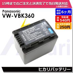 パナソニックPanasonic VW-VBK360-K 互換バッテリーHC-V300M/HC-V100M カメラ対応 HDC-TM70/HDC-TM60/HDC-HS60/HDC-TM35 batteryginnkouhkr