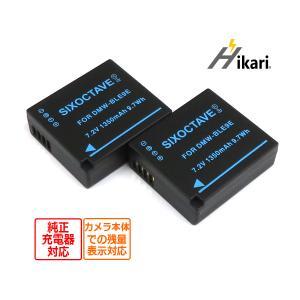 2個セット パナソニック DMW-BLE9/DMW-BLG10 互換バッテリーパック充電池 LUMI...