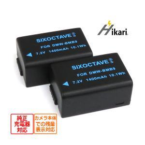 DMW-BMB9 パナソニック 2個セット互換バッテリー  /DC-FZ85/DMC-FZ40/ DMC-FZ48/ DMC-FZ100/ DMC-FZ150 デジタルカメラ用電池パック batteryginnkouhkr