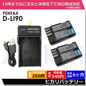 Pentax ペンタックス D-LI90P / D-LI90 互換バッテリー 2個と 互換USB充電...