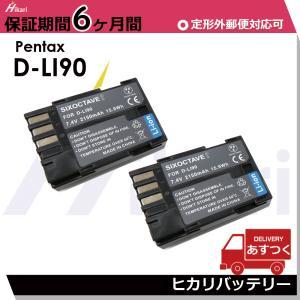 D-LI90P / D-LI90 Pentax ペンタックス 互換バッテリー 2個セット 645 /...