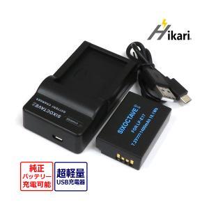 キャノン Canon LP-E17互換バッテリー(付属充電器のみ充電可能)と 急速互換充電器カメラ  USBチャージャー LC-E17 の2点セット EOS 8000D, EOS kiss X8i batteryginnkouhkr