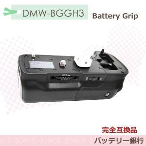 在庫処分価格 LUMIX DMC-GH3 Panasonic  DMC-GH4用バッテリーグリップ ...