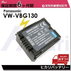 Panasonic デジタルハイビジョンビデオカメラ対応 大容量完全互換バッテリー(グレードAセル使用)純正・互換充電器に対応 VW-VBG130 1700mah HDC-HS200