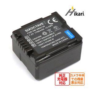 大容量完全互換バッテリー(グレードAセル使用)VW-VBG130 1700mah HDC-TM300/HDC-SD200/ HDC-SD100//HDC-HS300/ HDC-HS350 カメラ対応