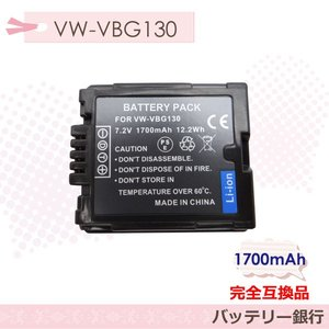 残量表示可能 Panasonic 大容量完全互換バッテリー VW-VBG130 1700mah HDC-TM300/HDC-SD200/ HDC-SD100//HDC-HS300/ HDC-HS350