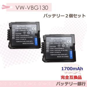 Panasonic 2個セット 大容量完全互換バッテリーVW-VBG130 1700mahの2個セットHDC-HS100/HDC-SD9/ HDC-SD7/ HDC-SD5/ HDC-SD3