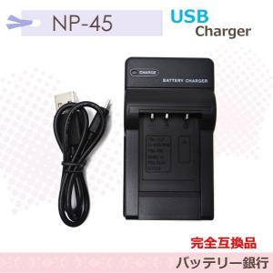フジ NP-45 互換充電器USBチャージャー D-LI63 D-LI108  カメラ バッテリー チャージャーBC-45W/LI-40C Z700EXR FinePix Z110/FinePix XP50/FinePix JX700 batteryginnkouhkr