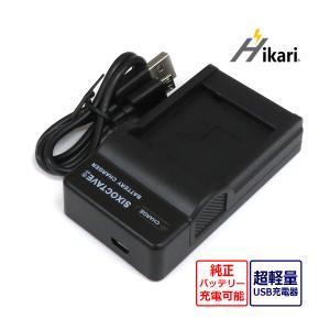 送料無料パナソニック Panasonic DMW-BLE9対応急速USB互換充電器 バッテリー チャージャーDMC-GF6/DMC-GF7/DMC-GM1K等デジタルカメラ バッテリーパック 対応