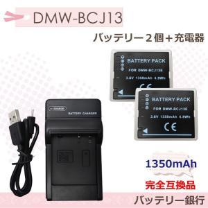 DMW-BCJ13  パナソニック  用完全互換大容量バッテ...