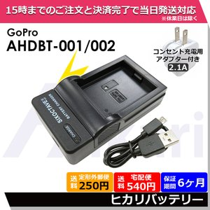 GoProHD Hero2用 互換急速充電器 純正/互換バッテリー共に対応 ゴープロ AHDBT-102 / AHDBT-201 / AHDBT-202 カメラ バッテリー USB チャージャー|batteryginnkouhkr