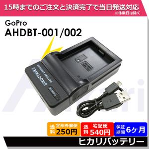 ★コンセント充電可能★GoProHD Hero2用 互換充電器 ゴープロAHDBT-101 / AHDBT-102 / AHDBT-201 カメラ バッテリー USB チャージャー (a1)|batteryginnkouhkr