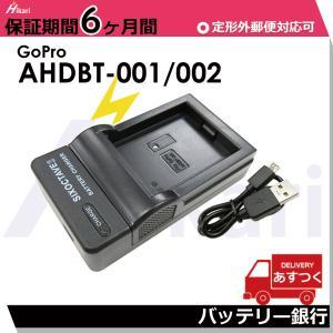GoProHD Hero2用 ゴープロ  AHDBT-102 / AHDBT-201 / AHDBT-202 カメラ バッテリー USB チャージャー 互換急速充電器|batteryginnkouhkr
