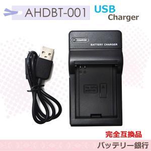 GoProHD Hero2用 純正/互換バッテリー共に対応 ゴープロ  AHDBT-102 / AHDBT-201 / AHDBT-202 カメラ バッテリー USB チャージャー 互換急速充電器|batteryginnkouhkr