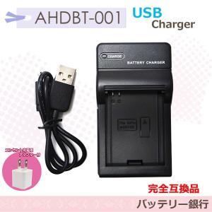 送料無料GoProHD Hero2用 ゴープロ  AHDBT-101 / AHDBT-102 / AHDBT-201 / AHDBT-202 バッテリー USB チャージャー コンセント充電用ACアダプター付き(a1)|batteryginnkouhkr