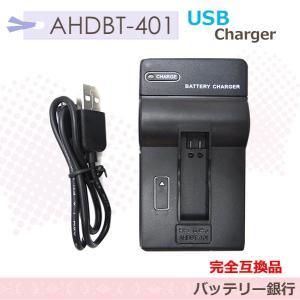 GoPro ゴープロ AHDBT-401 対応急速互換充電器USBチャージャーHERO4/ HERO 4 カメラ バッテリー チャージャー 「純正・互換バッテリー共にに充電可能」|batteryginnkouhkr