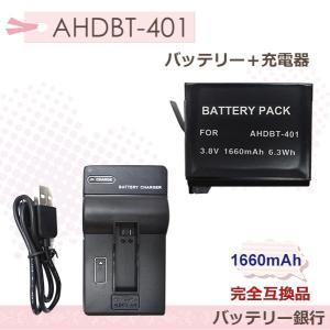 残量表示可能 GoPro ゴープロ AHDBT-401 完全互換バッテリー電池と カメラバッテリー USBチャージャーのセット GoPro HERO4 カメラ 対応|batteryginnkouhkr
