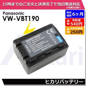 Panasonic パナソニック VW-VBT190 互換バッテリー 1個 残量表示可能 HC-WX...