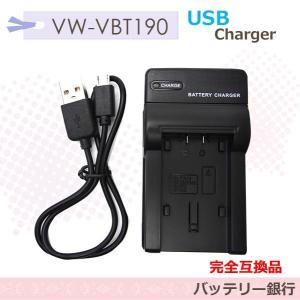 VW-VBT190−K Panasonic パナソニック VW-BC10-K互換USB充電器VW-VBK360-K/VW-VBK180-K/VW-VBT190-K/VW-VBT380-K