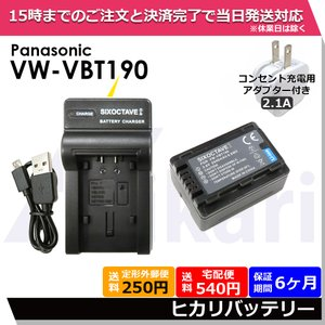 ★コンセント充電可能★パナソニック VW-VBT190/ VW-VBT190-K 互換バッテリー& 充電器 USBチャージャー VW-BC10-K の2点セット HC-V480M / HC-V520M (a1) batteryginnkouhkr