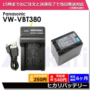 VW-VBT380-K / VW-VBT380 パナソニック Panasonic 互換バッテリー 1個と 互換USB充電器 の2点セット 純正品にも対応 VW-BC10-K|batteryginnkouhkr