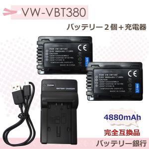 パナソニック  VW-VBT380-K 互換バッテリー 2個& 充電器 USBチャージャー VW-BC10-K の3点セット HC-V360M / HC-V480M / HC-V520M
