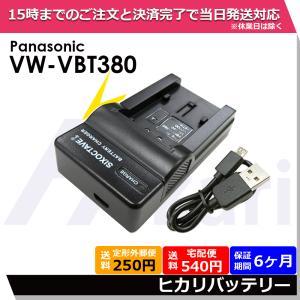 VW-VBT380-K Panasonic パナソニック VW-BC10-K互換USB充電器VW-VBK360-K/VW-VBK180-K/VW-VBT190-K/HDC-TM35/HDC-TM90HDC-TM25