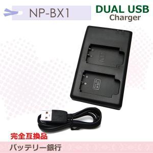 SONY NP-BX1互換急速充電器デュアルチャネルバッテリー充電器/USBチャージャーBC-TRX 充電機 チャージャ 取り換え コンパクト|batteryginnkouhkr