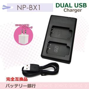★コンセント充電可能★SONY NP-BX1 デュアルチャネルバッテリー充電器/USBチャージャーBC-TRX DSC-WX500/HDR-GWP88V/HDR-GW66V (a1)|batteryginnkouhkr