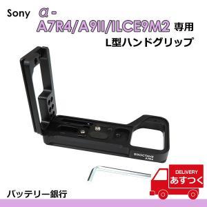 送料無料 Sony ソニー α7R IV / A9 II カメラ用 プレート ハンドグリップ L型 ...