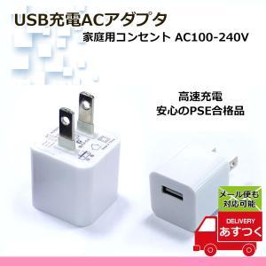 コンセント充電用ACアダプター 1個 (a1)