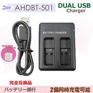送料無料 GoPro ゴープロ 互換急速USB充電器デュアルチャネル バッテリーチャージャー AADBD-001-AS コンセント充電用ACアダプター付き(a1)|batteryginnkouhkr