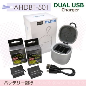 ≪あすつく対応≫ゴープロ AHDBT-501互換バッテリー2個と防水 互換USB充電器の2点セット カードリーダー搭載 HERO5 HERO5 Black HERO5 Silver HERO6|batteryginnkouhkr