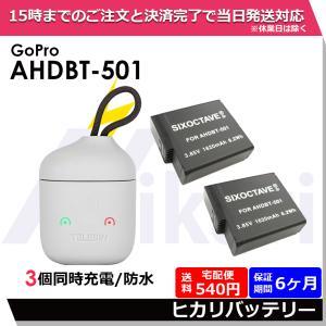 あすつく対応 GoPro AHDBT-501 互換バッテリー 2個と ★防水★ 互換USB充電器 の3点セット 純正品にも対応 HERO7 / HERO7 Black ヒーロー|batteryginnkouhkr