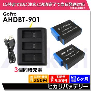 AHDBT-901 GoPro ゴープロ 互換バッテリー 2個と 互換トリプルUSB充電器 の3点セ...