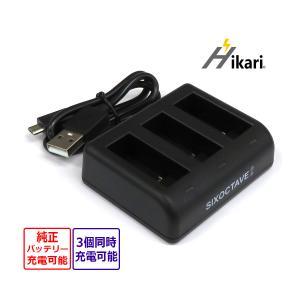AHDBT-901 GoPro ゴープロ 互換トリプルUSB充電器 バッテリー3個同時充電可能 純正...