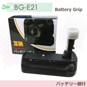送料無料 CANON キャノン BG-E21 互換マルチグリップ LP-E6 / LP-E6N  充電地にて対応可能。EOS 6D Mark II 純正品&互換品でも対応可能 batteryginnkouhkr