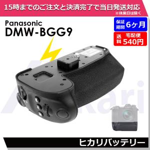 ≪在庫処分価格≫ Panasonic パナソニック DMW-BGG9 互換グリップ DMW-BLF19バッテリーで対応 LUMIX ルミックス DC-G9カメラ専用 batteryginnkouhkr