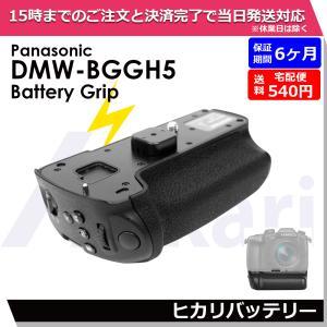 【在庫処分価格】 Panasonic パナソニック DMW-BGGH5 互換グリップ DMW-BLF19バッテリーで対応。 LUMIX ルミックス DC-GH5 / DC-GH5s カメラ専用。 batteryginnkouhkr