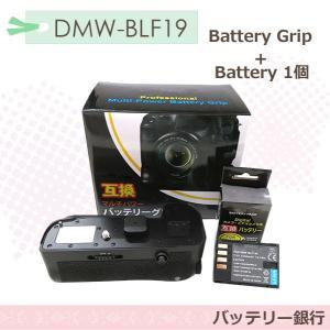 ≪あすつく対応≫Panasonicパナソニック DMW-BLF19互換バッテリー1個と DMW-BGG9互換グリップの2点セット LUMIX ルミックス DC-G9カメラ専用。