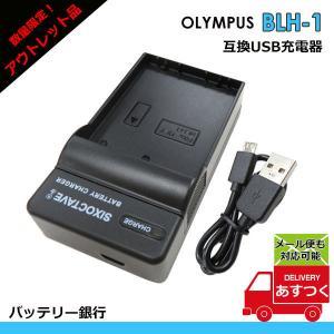 ★アウトレット★ OLYMPUS オリンパス BLH-1 互換USB充電器 1個(アウトレット理由:箱無し/小さな傷の為) batteryginnkouhkr
