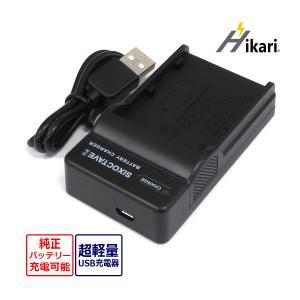 ≪互換USB充電器の詳細≫  入力:micro USB DC5V±5%  出力:DC 8.4V±5%...