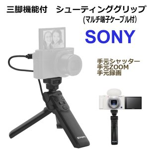 Sony ソニー 用 三脚機能付き 互換シューティンググリップ 【 日本語説明書付 】VLOGCAM ZV-1 A6000 A7 A9II RXシリーズ HXシリーズ 対応 batteryginnkouhkr