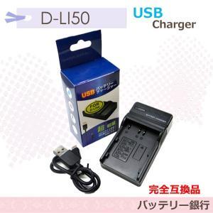 ペンタックス D-LI50 互換USBチャージャー  NP-400 / K-BC50J K10 K10D K10D GP K10D Grand Prix K20D SAMSUNG SLB-1674 GX-10 GX-20 batteryginnkouhkr