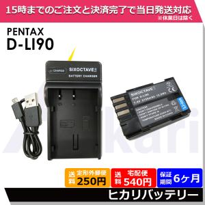 Pentax ペンタックス D-LI90P / D-LI90 互換バッテリー 1個と 互換USB充電...